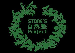 ストーンズ自然塾ロゴ